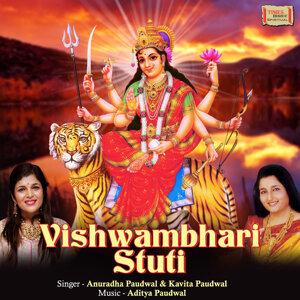 Anuradha Paudwal, Kavita Paudwal 歌手頭像