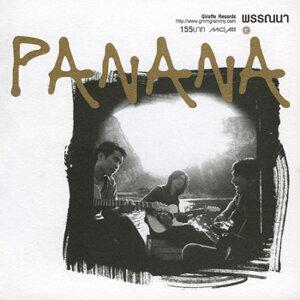 พรรณนา (Panana) 歌手頭像