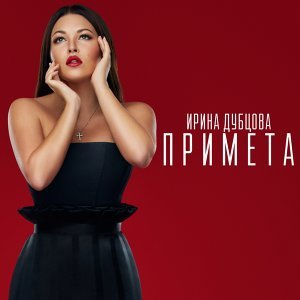 Ирина Дубцова 歌手頭像