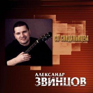 Александр Звинцов 歌手頭像