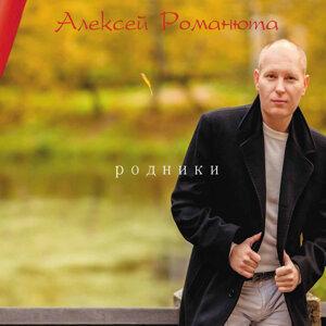 Алексей Романюта 歌手頭像
