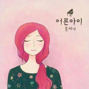 Moon Se Na 歌手頭像