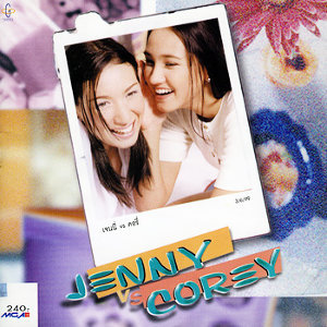 เจนนี่ คอรี่ (Jenny vs Corey) 歌手頭像
