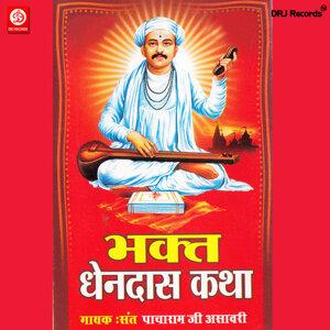 Sanat Pacharam Ji Ashvari 歌手頭像