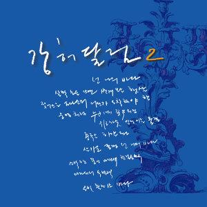Kang Huh Dalrim 歌手頭像