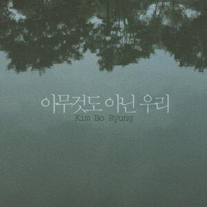 Kim Bo Ryung
