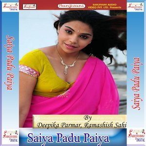 Ramashish Sahi, Deepika Parmar 歌手頭像