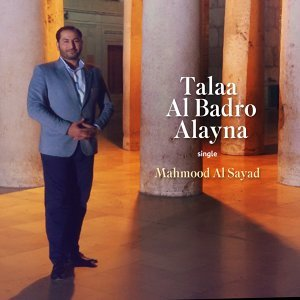 Mahmood Al Sayad 歌手頭像