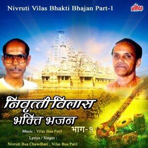 Vilas Bua Patil, Nivruti Bua Chawdhari 歌手頭像