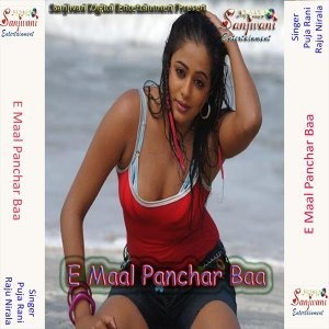 Raju Nirala, Puja Rani 歌手頭像