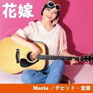 Marie+デビッド・宮原 歌手頭像
