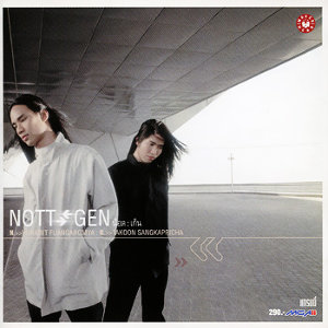 น็อต แอนด์ เก็น (Nott & Gen) 歌手頭像