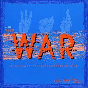เดอะ วอร์ (The War) 歌手頭像