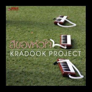 Kradook Project 歌手頭像