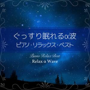 Relax α Wave 歌手頭像