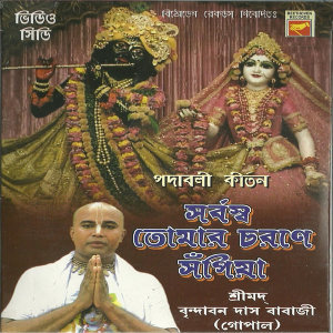 Srimad Brindaban Das Babaji-Gopal 歌手頭像