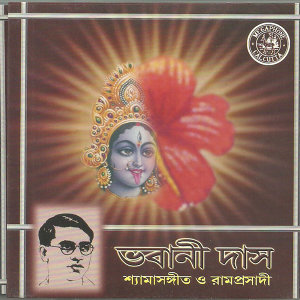Bhabani Das 歌手頭像