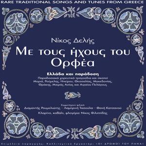 Nikos Delis 歌手頭像