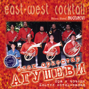 Agushevi Brass Band 歌手頭像
