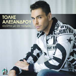 Tolis Alexandrou 歌手頭像