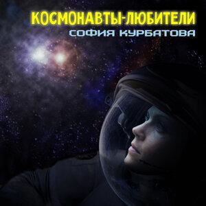 София Курбатова 歌手頭像