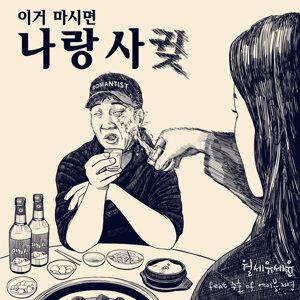 Yoo Se Yoon (유세윤) 歌手頭像