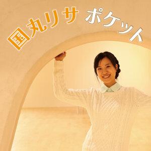 国丸リサ (Risa Kunimaru) 歌手頭像