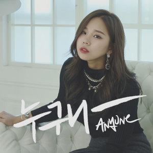 Nam Young Joo 歌手頭像