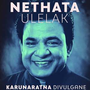 Karunaratna Divulgane 歌手頭像
