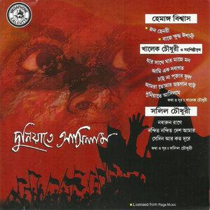 Khalek Chaudhury, Salil Chowdhury 歌手頭像