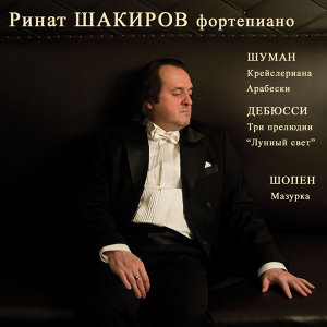 Ринат Шакиров 歌手頭像