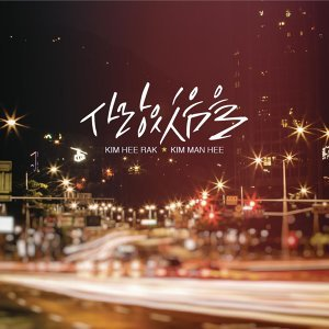 Kim Hee Rak 歌手頭像