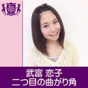 武富恋子(HIGHSCHOOLSINGER.JP) 歌手頭像