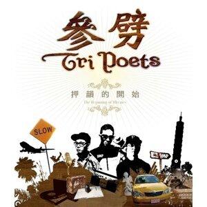 參劈 (Tri Poets)