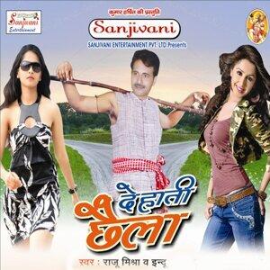 Raju Mishra, Indu 歌手頭像