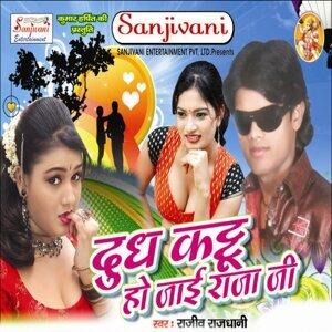 Rajiv Rajdhani, Naina Nashili 歌手頭像