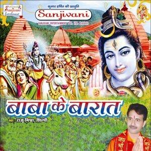 Raju Mishra, Shilpi Mishra 歌手頭像