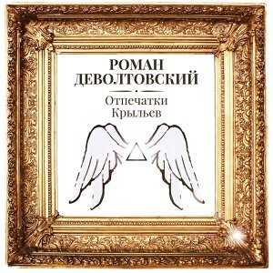 Роман Деволтовский 歌手頭像