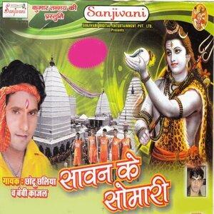 Chhotu Chhaliya, Baby Kajal 歌手頭像