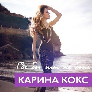 Какрина Кокс 歌手頭像
