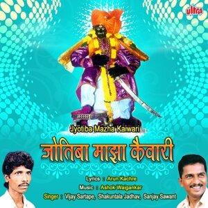 Shakuntala Jadhav, Vijay Sartape, Sanjay Sawant 歌手頭像