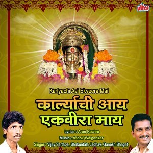 Vijay Sartape, Shakuntala Jadhav, Ganesh Bhagat 歌手頭像