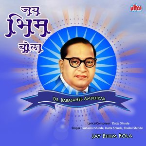 Suhasini Shinde, Datta Shinde, Shalini Shinde 歌手頭像
