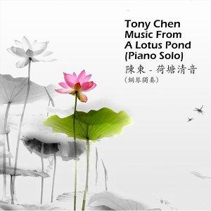Tony Chen 歌手頭像