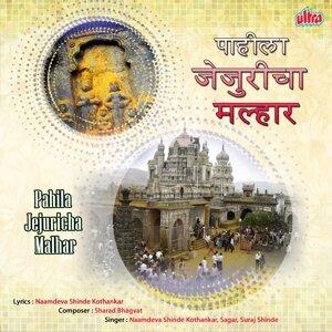 Naamdev Shinde Kothankar, Sagar, Suraj Shinde 歌手頭像