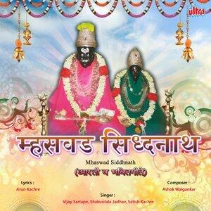 Vijay Sartape, Shakuntala Jadhav, Satish Kachre 歌手頭像