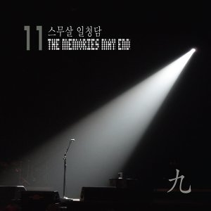 九 (GU) 歌手頭像