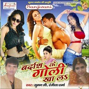 Ranjita Sharma, Sujeet Suman 歌手頭像