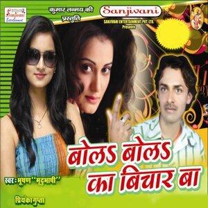 Bhusan Mirdubhasi, Priyanka Gupta 歌手頭像
