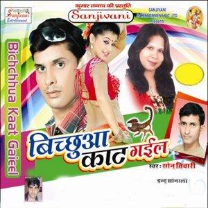 Sonu Tiwari, Indu Sonali 歌手頭像